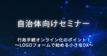行政手続オンライン化のポイント!~LoGoフォームで始める小さなDX~