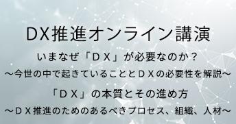 DX推進オンライン講演~いまなぜ「DX」が必要なのか?~・~「DX」の本質とその進め方~